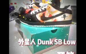 外星人 Dunk SB Low 开箱!