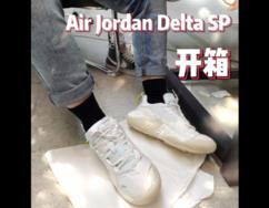Air Jordan Delta SP 开箱!