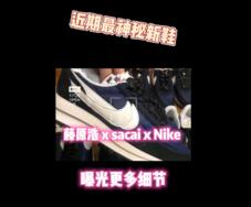 近期最神秘联名!藤原浩 x sacai x Nike 曝光更多细节