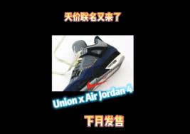 天价联名又来了!Union x Air Jordan 4 下月发售!