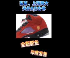 东京、上海两大天价配色合体!全新 AJ 5 年底发售!