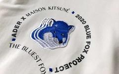 """""""蓝狐狸""""极具辨识度!ADER Error x Maison Kitsuné 全新合作系列正式发布!"""