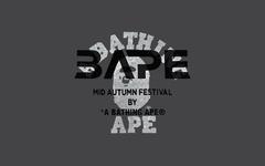 反光效果加持!BAPE® 推出中秋节限定系列!