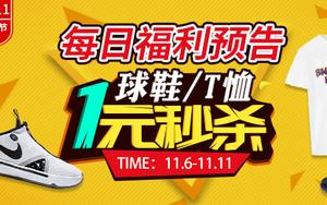 """一元秒杀""""11.9预告丨球鞋、无门槛优惠券、get烫金T恤"""