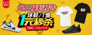 """一元秒杀""""11.10预告丨100元无门槛优惠券、get烫金T恤"""