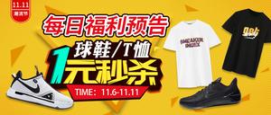 """一元秒杀""""11.11预告丨球鞋、无门槛优惠券、get烫金T恤"""