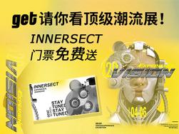get请你看顶级潮流展!innersect门票免费送!