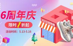 get 六周年庆丨球鞋潮服 1 折起,450元购物券免费领!