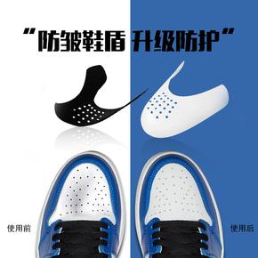 N2防皱鞋盾AJ1神器空军一号防折痕弯曲修复隐形透气鞋撑球鞋护盾