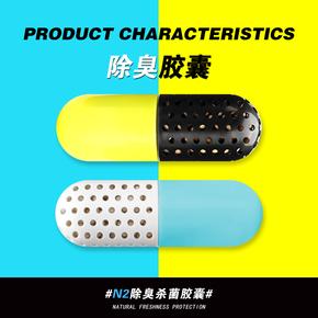 N2球鞋除臭胶囊干燥剂去异味除湿防潮清新AJ椰子鞋熏鞋柜活性炭包