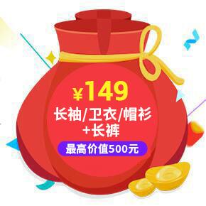 149元2件!长袖/卫衣/帽衫+长裤 秋冬潮流组合福袋
