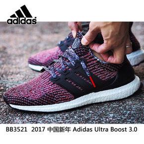 Adidas Ultra Boost 3.0 CNY 新年黑红 BB3521