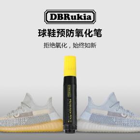 DBRukia 2.0 防氧化笔