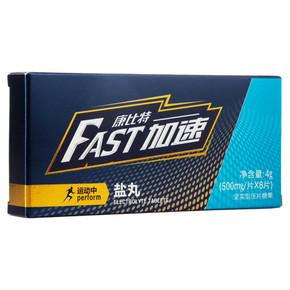 康比特Fast加速跑步盐丸坚实型压片糖果03010674