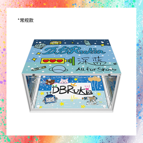 "DBRukia ""童趣""限定鞋盒"