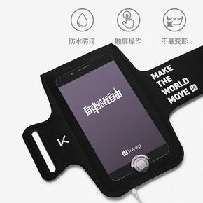 Keep跑步健身触屏超薄防汗防水iphone防滑可调节手机臂包