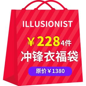 228元4件!ILLUSIONIST机能冲锋衣套装福袋 原价¥1380
