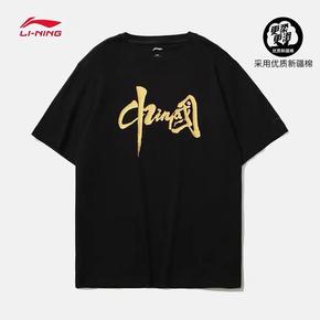 中国李宁 2021夏季新款新疆棉中国china情侣圆领T恤