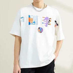 中国李宁 2021春季新款男装上衣休闲春季宽松T恤短袖