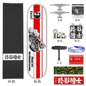 终影骑士四轮滑板 机车整板