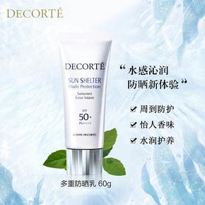 DECORTE/黛珂 多重防护乳SPF50+PA++++ 60g
