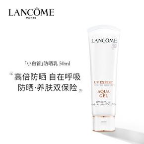 LANCOME/兰蔻 柔皙遮瑕隔离乳SPF50清爽型 50ml