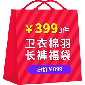 399元3件!卫衣+棉服/羽绒服+长裤福袋