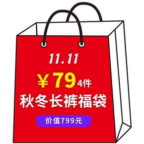 【11.11】 ILLUSIONIST秋冬长裤福袋