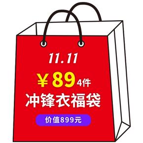 【11.11】 ILLUSIONIST冲锋衣福袋