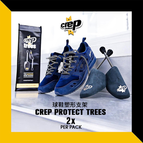 Crep Protect  Trees 球鞋塑性支架
