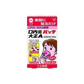 口腔溃疡口疮贴纸【第3類医薬品】大正制药