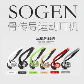 买耳机送运动腰包!SOGEN 骨传导运动蓝牙耳机