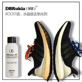 DBRukia 深蓝 SR BOOST底 水晶底 去黄 去氧化剂 DB-YH2016-08