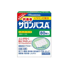 局部外用镇痛贴【第3類医薬品】 80枚