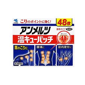 【第3類医薬品】KOBAYASHI 小林制药 肩腰酸痛止痛贴