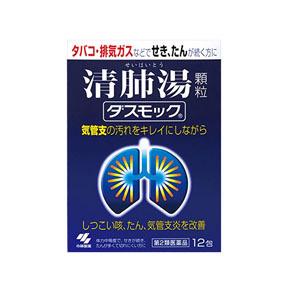 小林制药 清肺汤 润肺戒烟对抗雾霾【第2類医薬品】24包