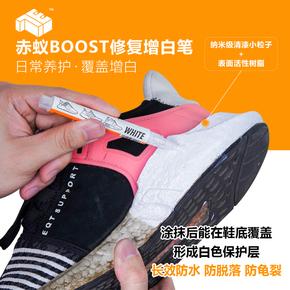 赤蚁球鞋中底修复笔boost 去黄神器NMD EQT 鞋边去氧化覆盖增白剂