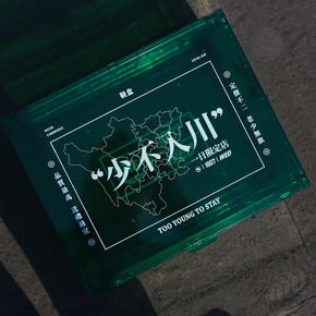 DBRukia x 少不入川 限量 球鞋收纳盒