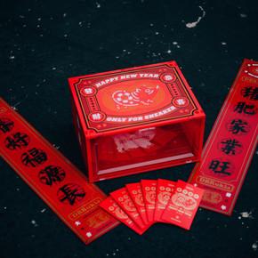 DBRukia x 新年限定 限量 球鞋收纳盒