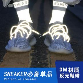 N2 3M反光鞋带 YEEZY 350 500 700 抖音同款SNEAKER黑天使满天星