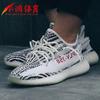 小鸿体育Adidas Yeezy 350 Boost V2 侃爷椰子白斑马跑鞋 CP9654