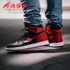 小鸿体育 Air Jordan 1 OG Banned AJ1 乔1 黑红 禁穿 555088-001