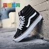 雷恩 VANS Sk8-Hi经典款黑白滑板鞋运动鞋VN-0D5IB8C高帮男女鞋