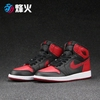 烽火体育 Air Jordan1 Retro High OG AJ1 GS 黑红禁穿575441-001