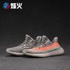 烽火体育 Adidas Yeezy 350 Boost V2 侃爷 椰子 灰橙 BB1826