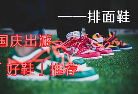"""国庆出游""""排面""""球鞋推荐2!"""