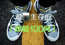球鞋 100 问丨原来CLOT X AF1蓝丝绸内部构造是这样的!