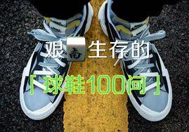 球鞋 100 問丨哪雙鞋是白敬亭都沒有的?
