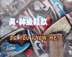 來看看這些「真?神級鞋款」!