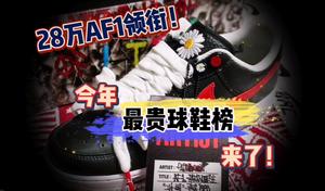 慈善系列、特殊鞋盒..真香!